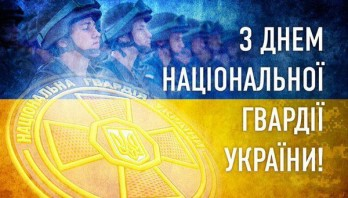 Вітання з Днем Національної гвардії України