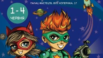 Дитячий Форум у Львові