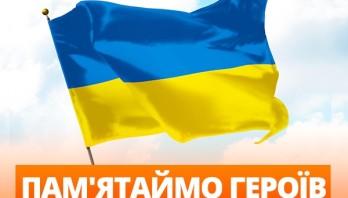 Програма заходів із відзначення Свята Героїв у Львові