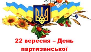 22 вересня – День  партизанської слави України