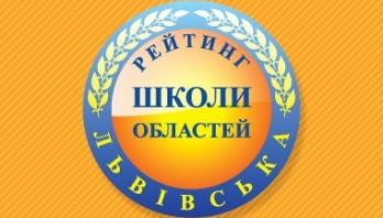 За підсумками ЗНО-2017 склали рейтинг найкращих шкіл Львівщини