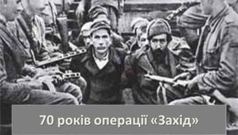 """21 жовтня – вшануймо гідно пам'ять жертв операції """"Захід"""""""