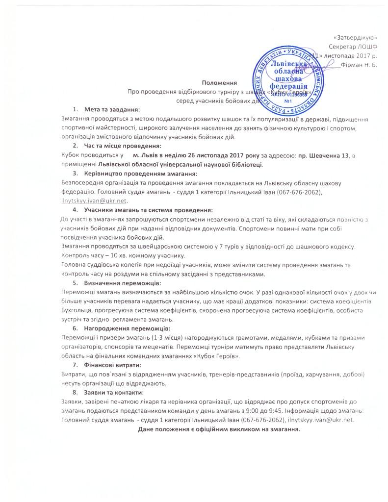 положення чемп обл. шашки АТО