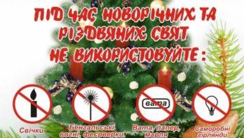 Будьте обережні з вогнем на Новорічні свята!