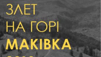 На Маківці відбудеться табір присвячений пам'яті героїчного бою Січових Стрільців