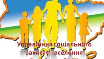 Управління соціального захисту населення інформує