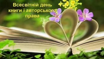 Сьогодні відзначається Всесвітній день книги і авторського права