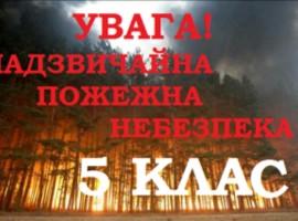 УВАГА! Попередження про пожежну небезпеку по Львівській області!