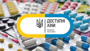 """Понад 1 200 000 гривень відшкодовано аптечним закладам Яворівщини в рамках програми """"Доступні ліки"""""""