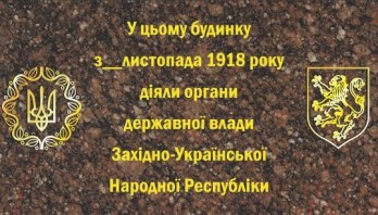 До 100-річчя утворення ЗУНР на Львівщині відкриють 30 інформаційних таблиць