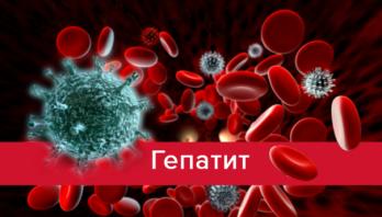 «Що таке вірусний гепатит А та його профілактика».
