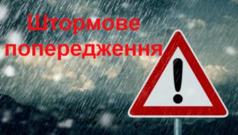 Штормове попередження