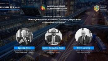 В межах Міжнародного економічного форуму розглянуть нову промислову політику України