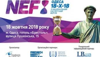 X Національний Експертний Форум збере представників з різних куточків України