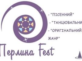 Молодь запрошують на міжнародний фестиваль «Перлина Fest»