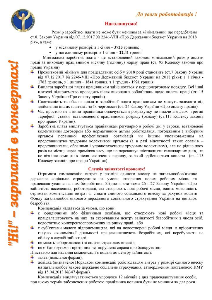роботодавці1 (1)
