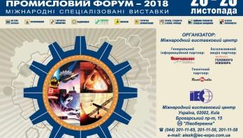Міжнародний промисловий форум- 2018