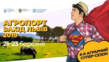Агропорт Захід Львів 2019 / Agroport West Lviv 2019
