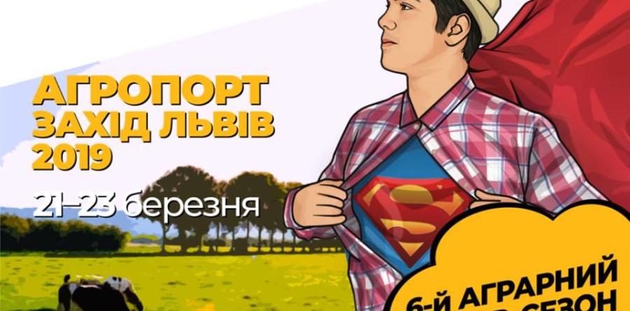 """Результат пошуку зображень за запитом """"Х Міжнародної виставки та форуму «Аgroport West Lviv 2019»"""""""