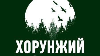 Запрошуємо до Всеукраїнського табору «Хорунжий»!