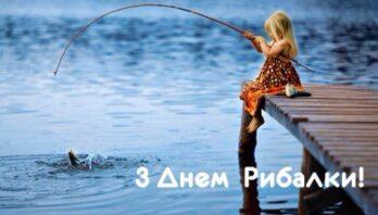 Сьогодні свято усіх рибалок – Всесвітній день рибальства