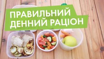 Правильне харчування допомагає людині зберігати працездатність