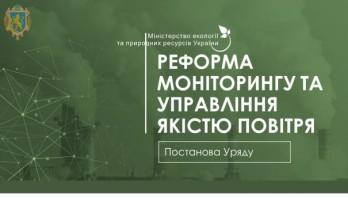 В Україні стартувала реформа моніторингу та управління якістю повітря