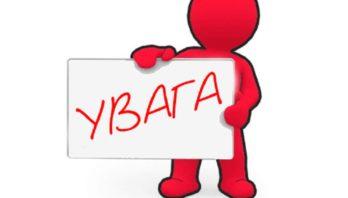 Проведення опитування громадської думки з метою оцінки рівня знань українськихспоживачів