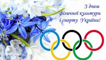 Щиро вітаємо з Днем фізичної культури і спорту України!