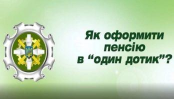 Пенсійним фондом України у серпні презентовано сервіс призначення пенсії в «один дотик»
