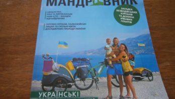 Відбудеться презентація першого номеру нового всеукраїнського журналу «Вічний мандрівник»