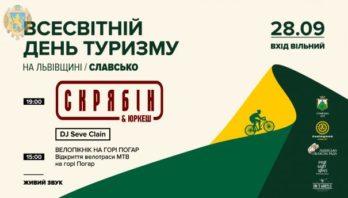 Любителів мандрівок запрошують відсвяткувати Всесвітній день туризму у Карпатах