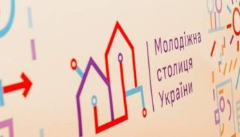 """До 30 жовтня міста можуть подати заявку на участь у національному конкурсі """"Молодіжна столиця України"""""""