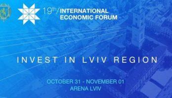 «Інвестуй у Львівщину» – 31 жовтня стартує XІX Міжнародний економічний форум