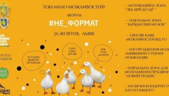У Львові відбудеться Форум можливостей #Не_Формат