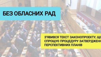 З'явився текст законопроекту, що спрощує процедуру затвердження перспективних планів формування громад