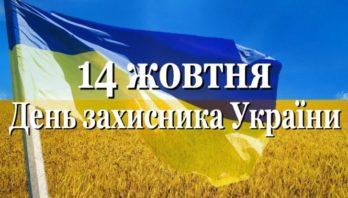 Урочистості з нагоди Дня захисника України та 77-ї річниці створення Української повстанської армії
