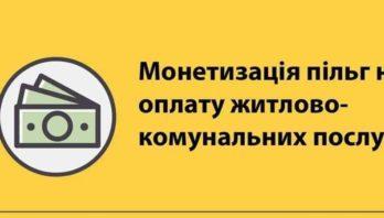 З 1 жовтня 2019 р. стартувала монетизація пільг на оплату житлово-комунальних послуг.