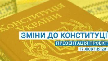 17 жовтня презентують проект внесення змін до Конституції