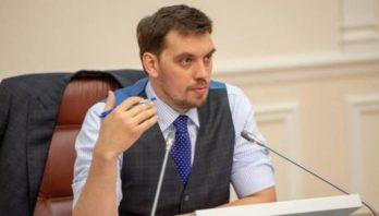 Децентралізація точно продовжуватиметься, – Олексій Гончарук