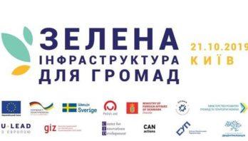 АНОНС! 21 жовтня у Києві – Конференція «Зелена інфраструктура для громад»