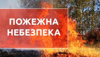 21 жовтня надзвичайна (5 –й клас) пожежна небезпека