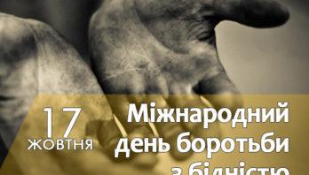 Міжнародний день боротьби за ліквідацію злиднів