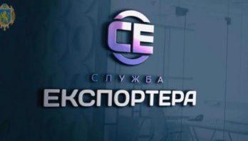 Експортерів Львівщини запрошують до участі у освітньому семінарі та воркшопі з дослідження нових ринків