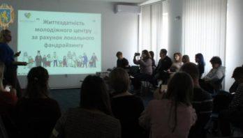 У Львові розпочався Всеукраїнський тренінг «Ефективний менеджмент молодіжних центрів»