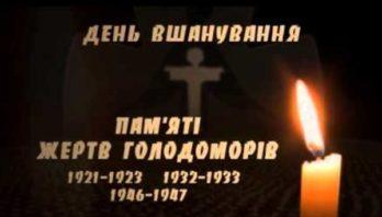 Голодомор – це геноцид Українського народу