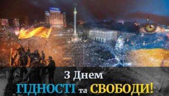 Сьогодні Україна відзначає День Гідності та Свободи