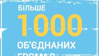 Все ближче до завершення реформи: в Україні створено понад 1000 ОТГ (моніторинг Мінрегіону)