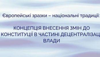 Що пропонує Концепція змін до Конституції України в частині децентралізації? (презентація)