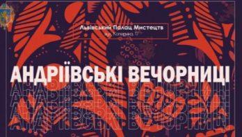 Молодь запрошують на автентичні українські вечорниці